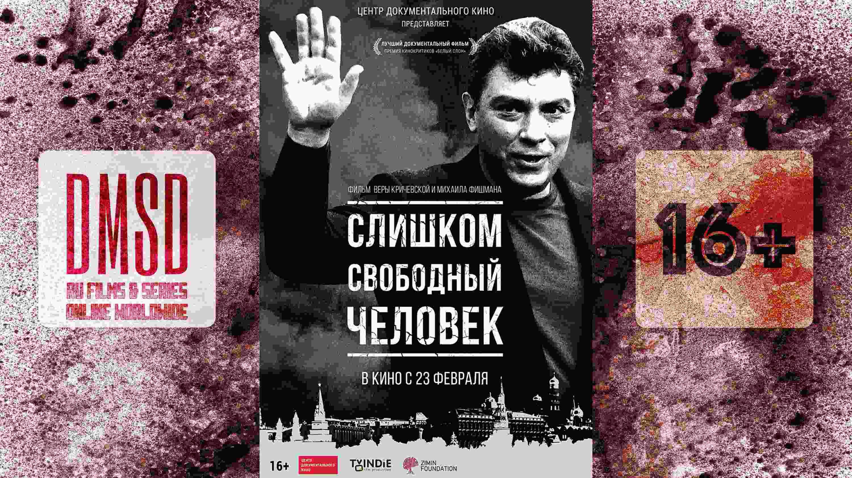 Слишком свободный человек_2016_Ru film_