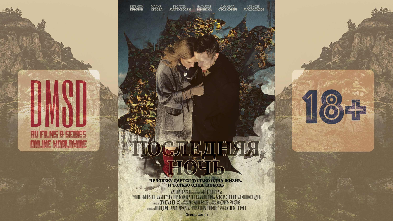 Последняя ночь_2015_Ru-film_DMSD