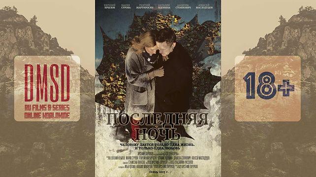 Последняя ночь_2015_Ru-film_DMSD_poster_