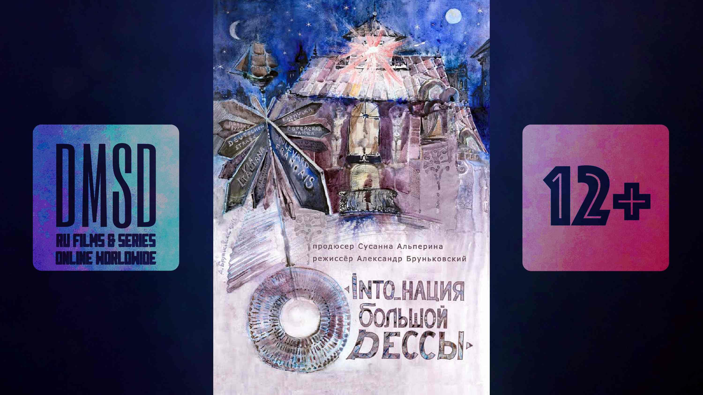 Инто_нация большой Одессы_2018_Ru-film_DMSD