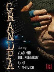Grandpa_2018_Ru film_DMSD_poster_logo_3x