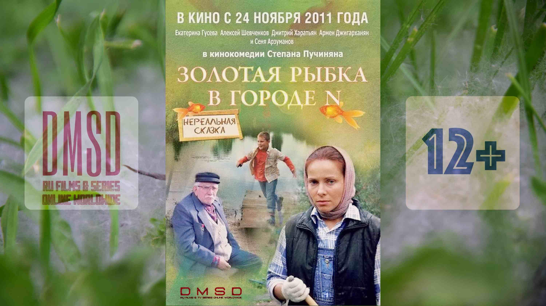 Золотая рыбка в городе N_2011_Ru film_DM