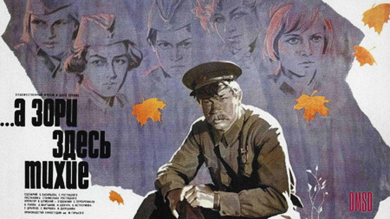А зори здесь тихие_1972_Ru-film_DMSD
