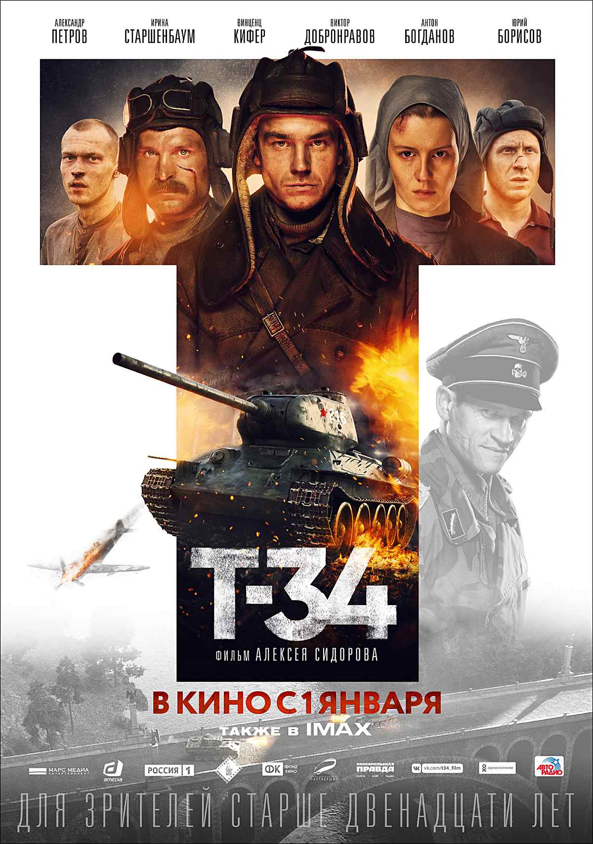 Т-34 [2019]