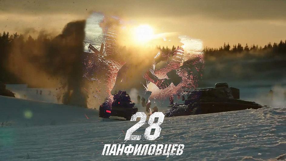 28 панфиловцев_2016_Ru film_DMSD_iTunes_