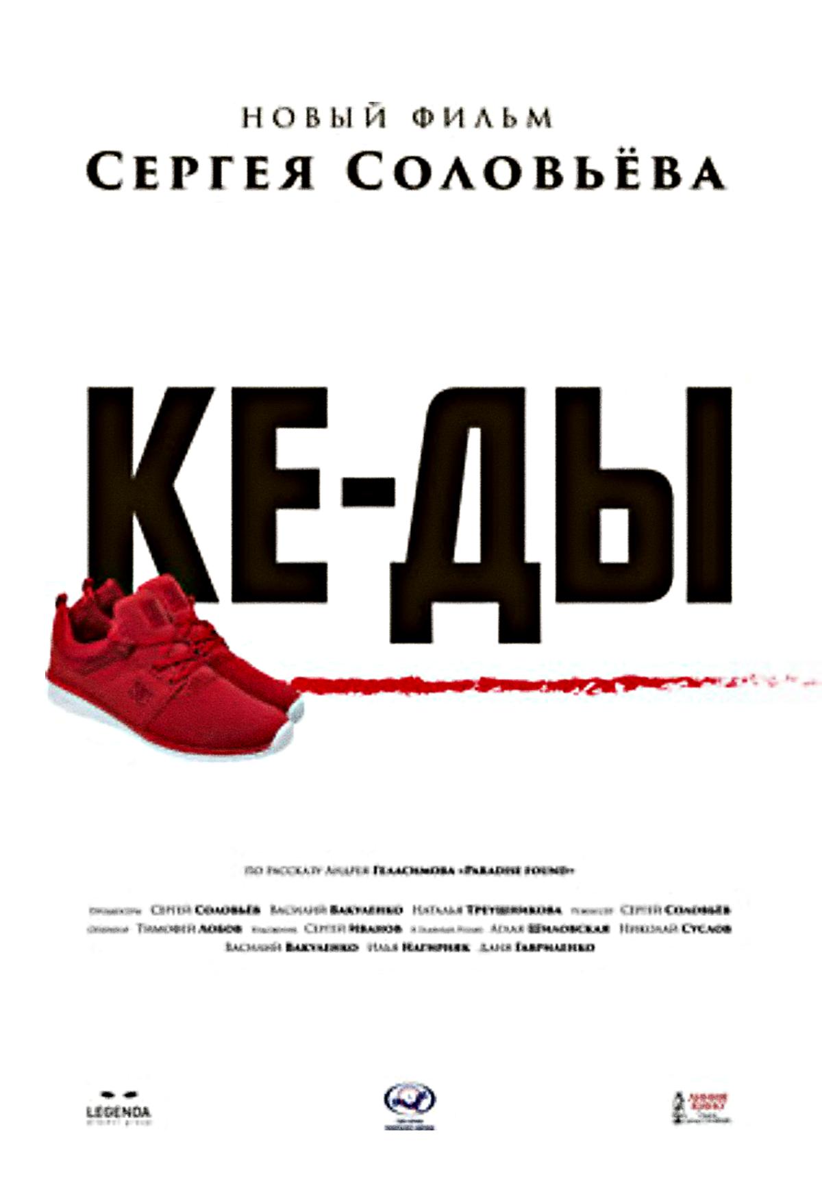 Ке-ды [2016]