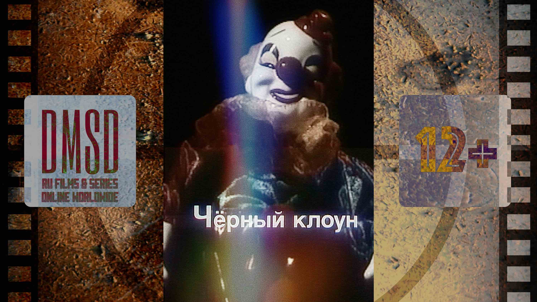 Черный клоун [1994]