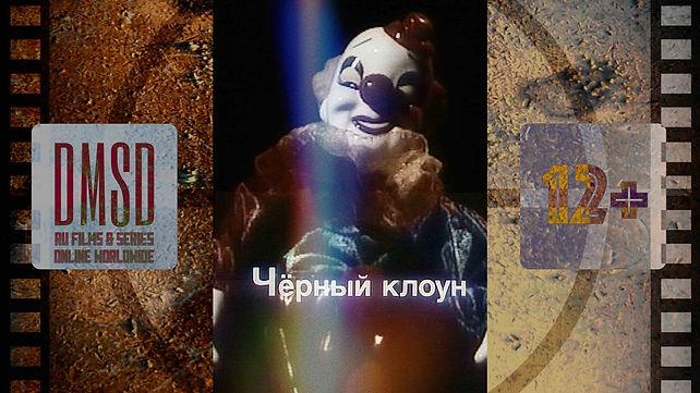 Черный клоун_1994_RU-film_DMSD_poster_1