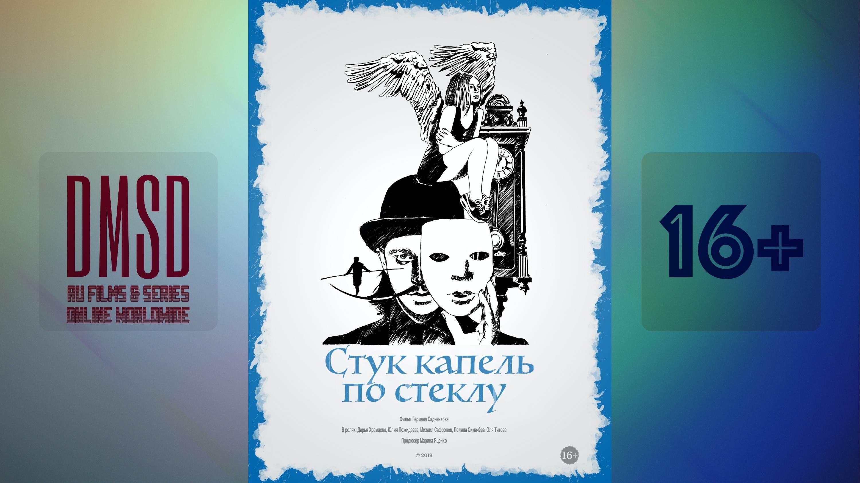 Стук капель по стеклу_2019_Ru-фильм_DMSD