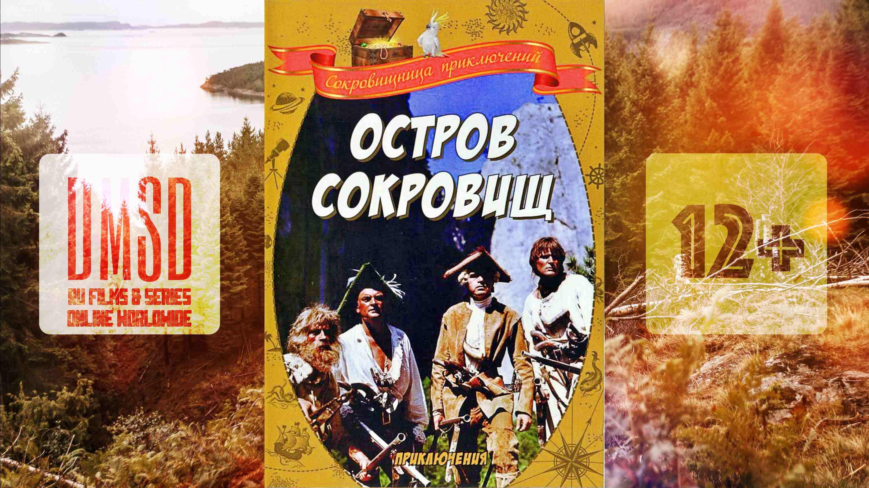 Остров сокровищ_1971_Ru-film_DMSD