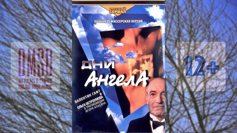 Дни ангела, 4 серии [2003]