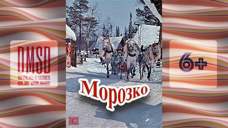 Морозко [1964]