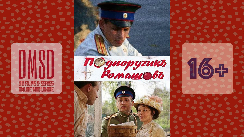 Подпоручикъ Ромашовъ [2012], RU-film, DMSD