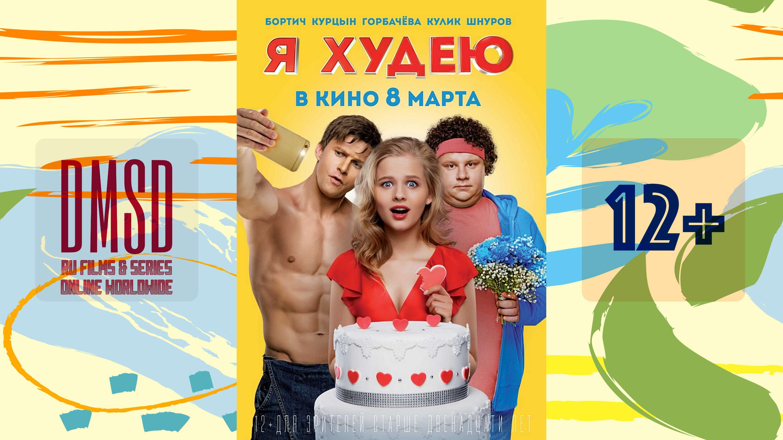 Я худею_2018_Ru film_DMSD_AppleTV_iTunes
