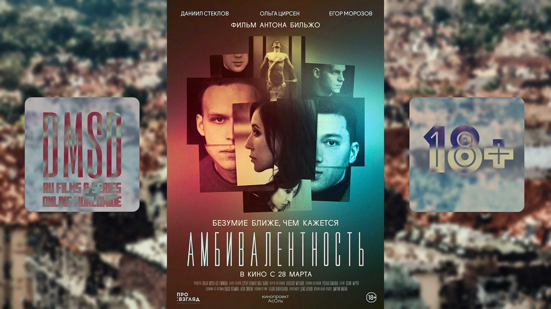 Амбивалентность_2019_Ru film_DMSD_iTunes_AppleTV