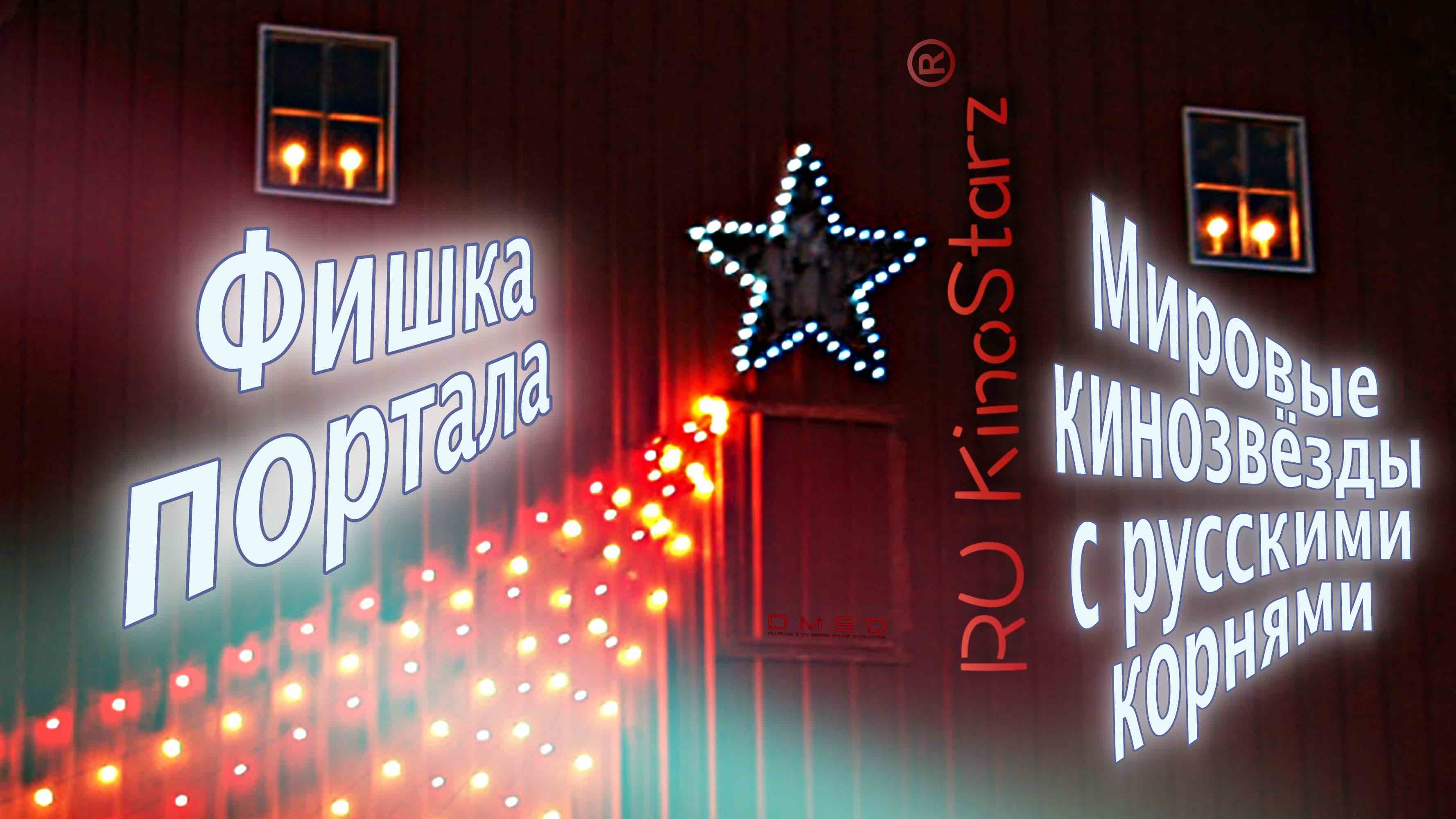 КиноБлог и Ру КиноСтарз на DMSD