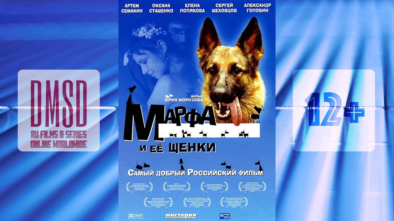 Марфа и её щенки [2006]