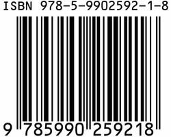 код ISBN