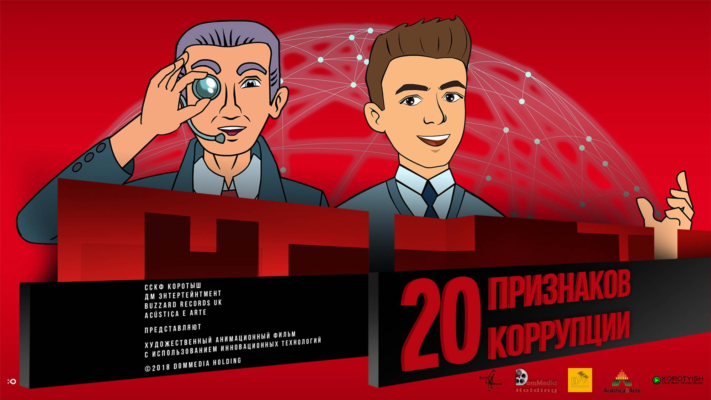 20 признаков коррупции [2018]