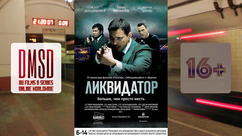 Ликвидатор [2011]