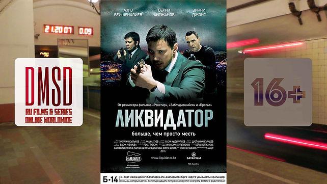 Ликвидатор_2011_Kaz-film_DMSD_poster_16x