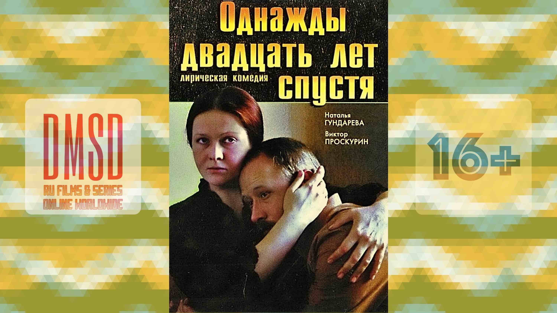 Однажды 20 лет спустя_1980_Ru-film_DMSD