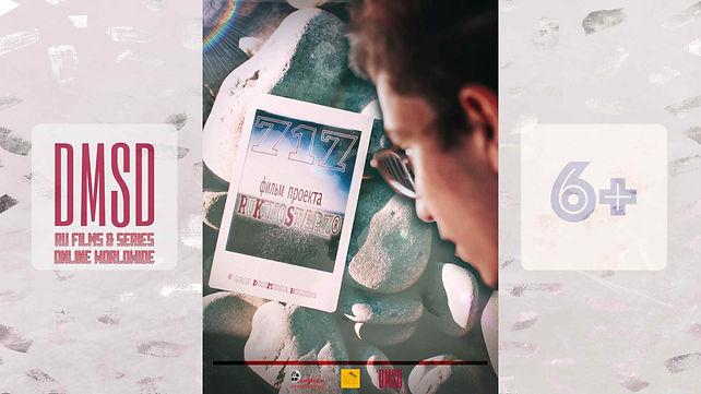 717_2019_RU-film_DMSD_poster_16x9_LQ.jpg