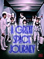 A+Great+Space+Jorney_1974_Ru-film_DMSD_p