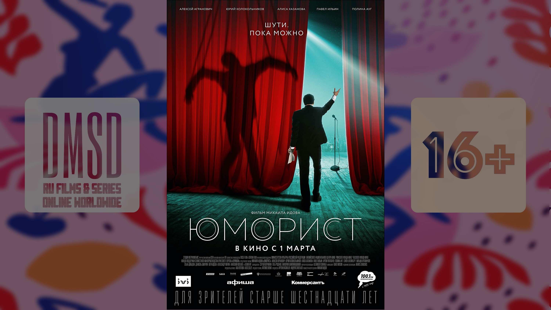 Юморист_2019_Ru film_DMSD_iTunes