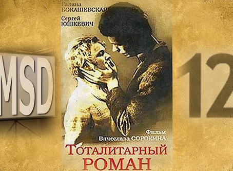 Тоталитарный роман открывает новый раздел фильмового канала DMSD