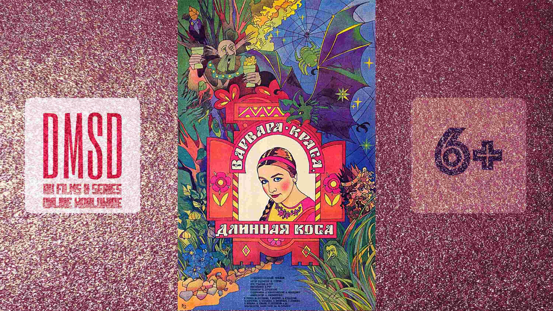 Варвара-краса длинная коса_1969_Ru-film_DMSD