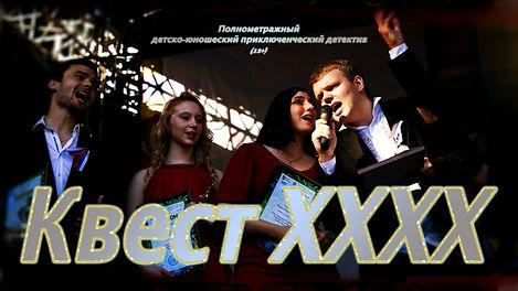 Квест XXXX_poster_DomMedia Holding_16x9_