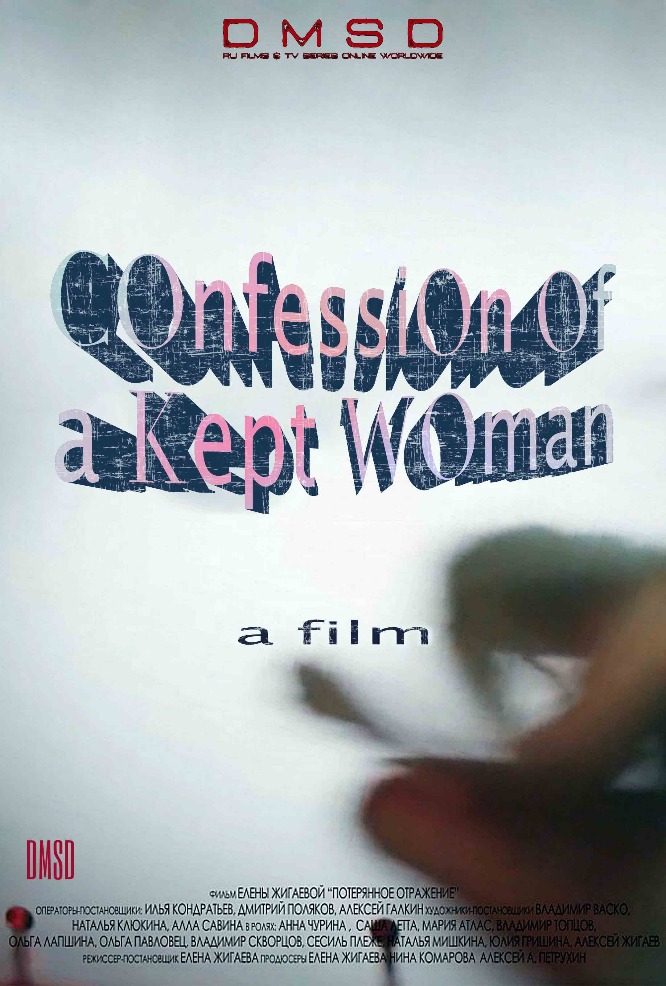 Confession of a Kept Woman [2017]