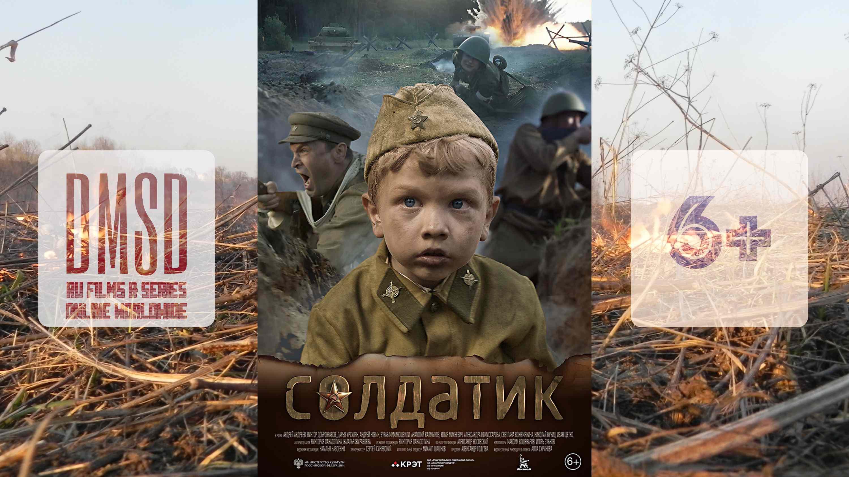 Солдатик [2018]