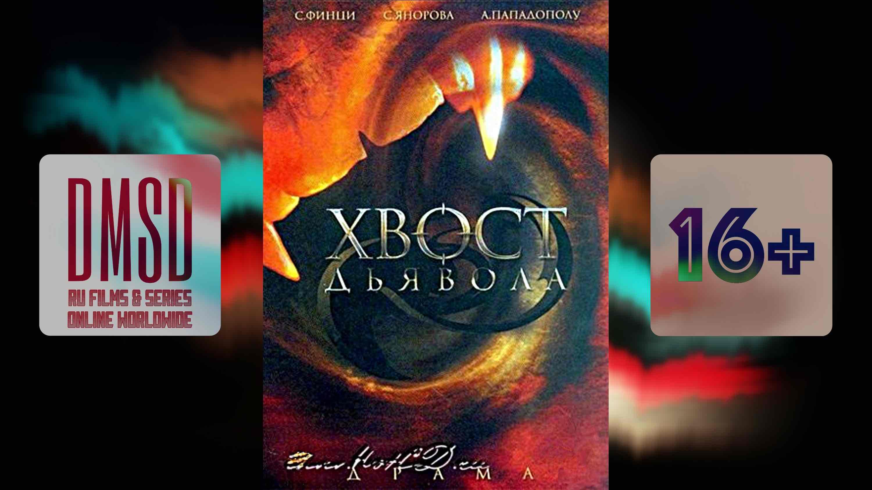 Хвост дьявола_2001_RU-film_DMSD