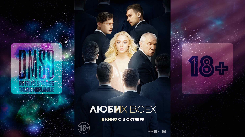 Люби их всех_постер_2019_Ru film_DMSD_iTunes
