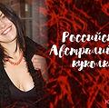 Novikova-Natalia-Russian-Australian-Doll