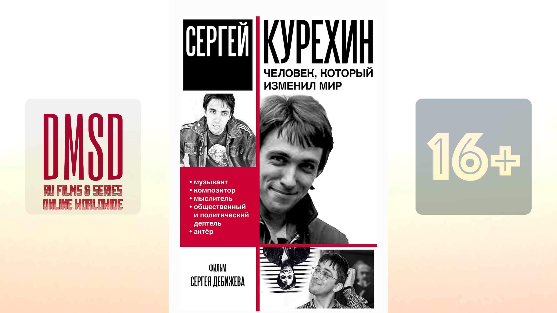 Сергей Курёхин, человек который изменил мин_2018_DMSD_AppleTV_iTunes