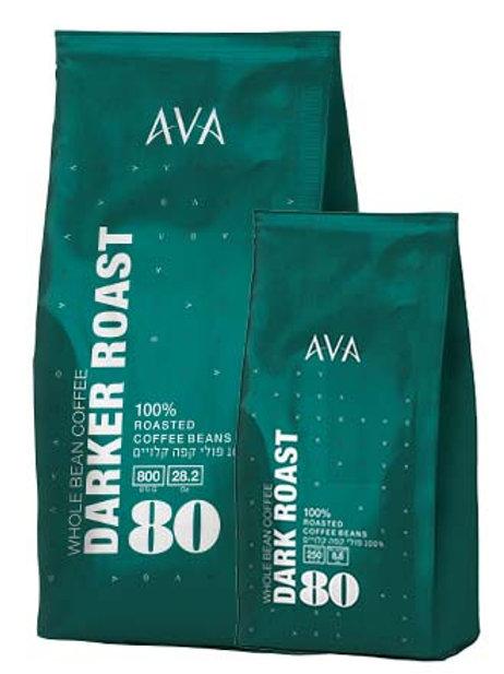 Dark Roast - AVA 80  פולי קפה800 גרם