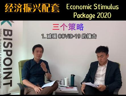 经济振兴配套 Economic Stimulus 2020