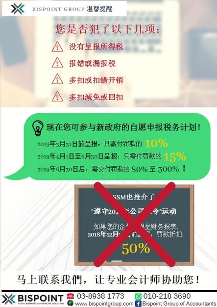 [23/1/19更新] 自愿申报税务计划  减免高达90%的罚款