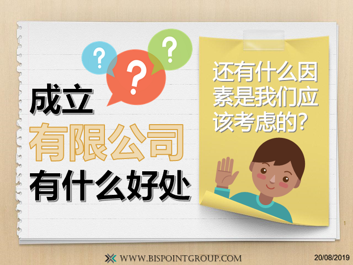 成立有限公司有什么好处?Pros and Cons of Forming Sdn Bhd
