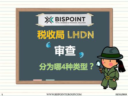 """税收局""""审查"""" LHDN """"Checking"""""""