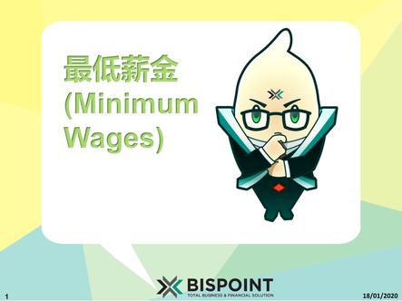 最低薪金 Minimum Wage