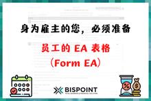 Form EA (2021)