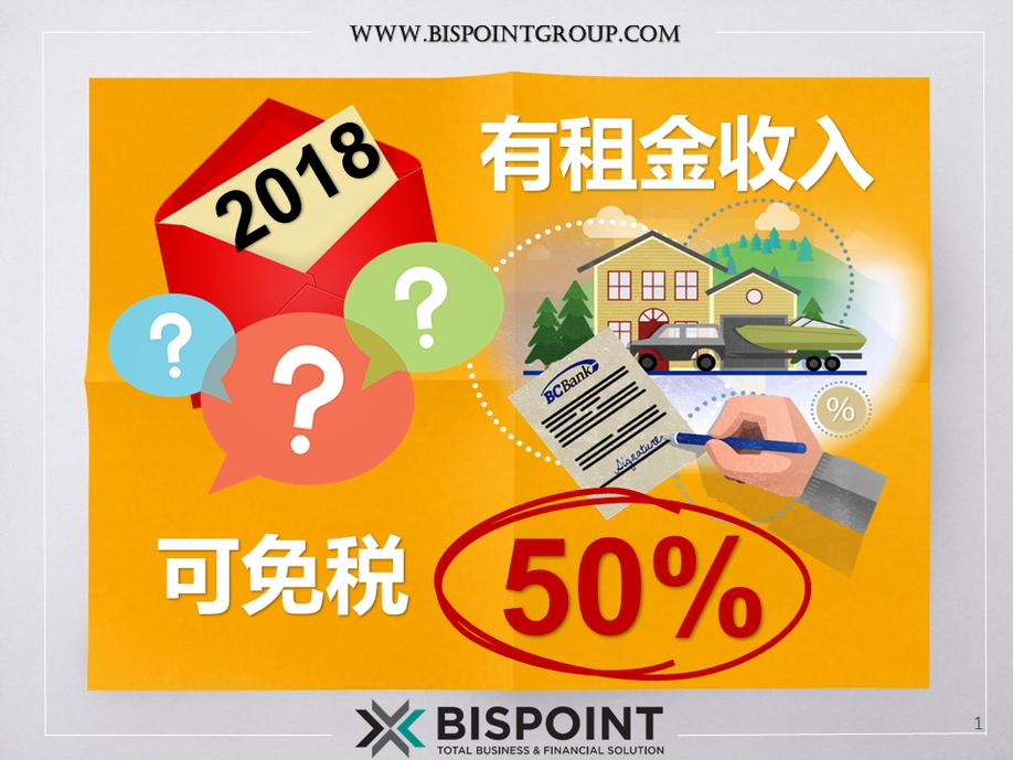 个人报税必知 - 2018租金收入