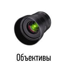 объективы2.jpg