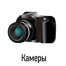 камеры3.jpg