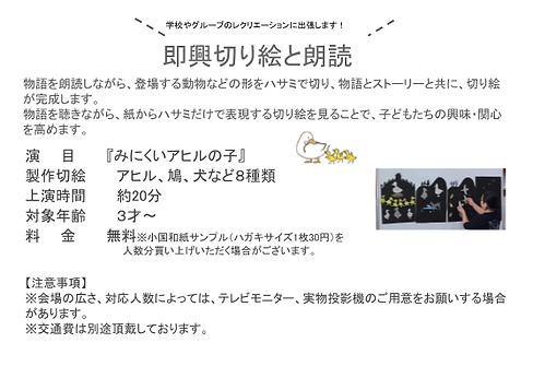 即興切り絵と朗読 チラシ(修正).png