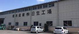 本社営業所・工場